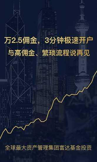 股票雷达截图5