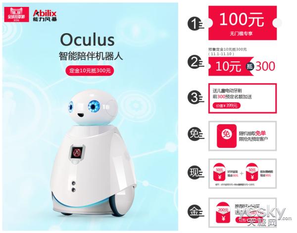 这个机器人知书达理 即将服务互联网大会