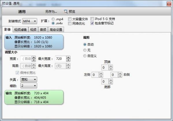 VidCoder(x64)截图4