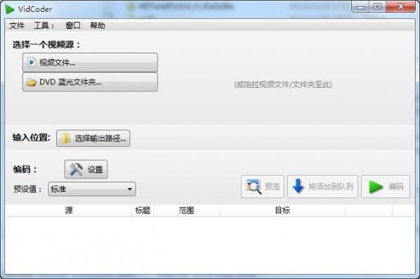 VidCoder(x64)截图1