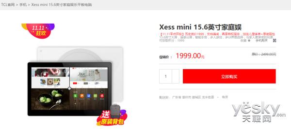 TCL Xess mini平板双11上市 15.6吋/1999元