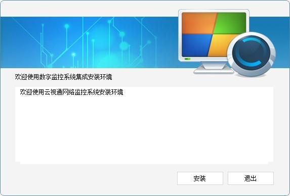 云视通网络监控系统(CloudSEE)截图3