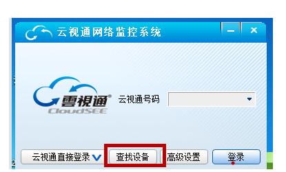云视通网络监控系统(CloudSEE)截图2