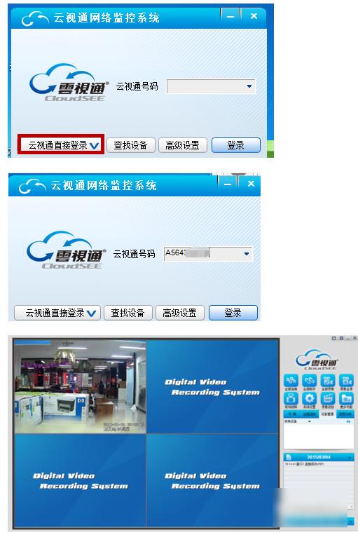 云视通网络监控系统(CloudSEE)截图1