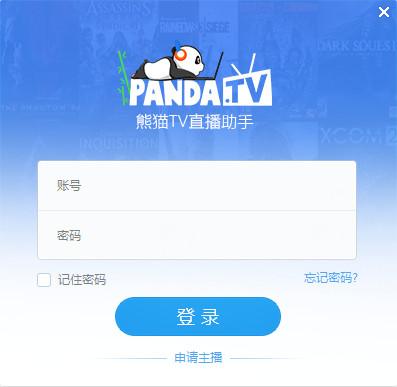 熊猫TV直播助手截图3