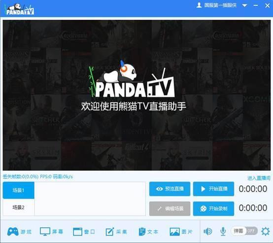 熊猫TV直播助手截图1