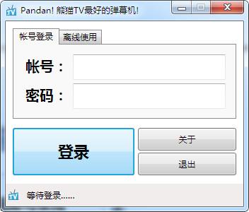 熊猫tv弹幕助手截图1