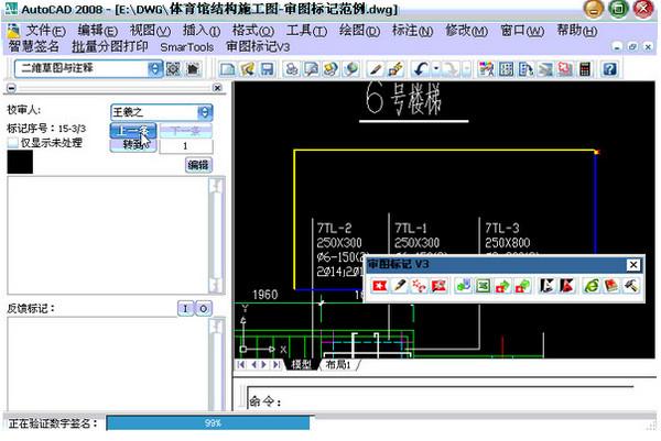 SmartMark(CAD审图标记软件)截图1