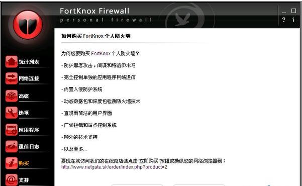 FortKnox Personal Firewall截图1