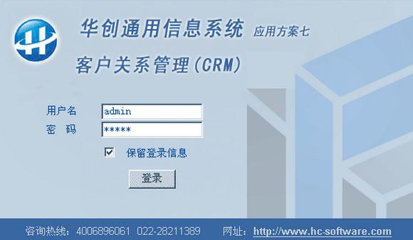 华创客户关系管理系统(CRM)截图1
