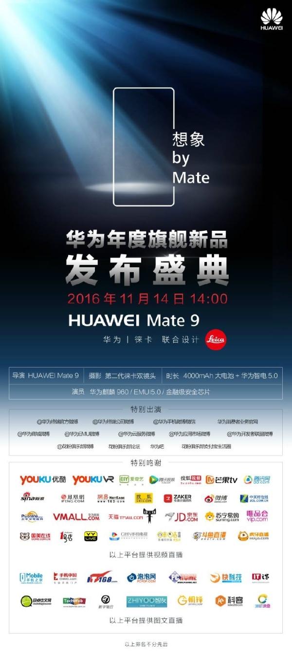 华为年度旗舰Mate 9国行版今日发布