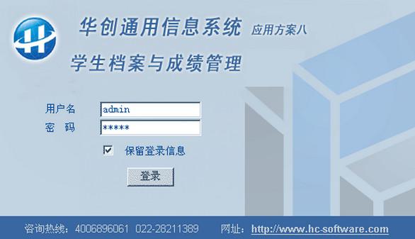 华创学生档案与成绩管理系统截图1