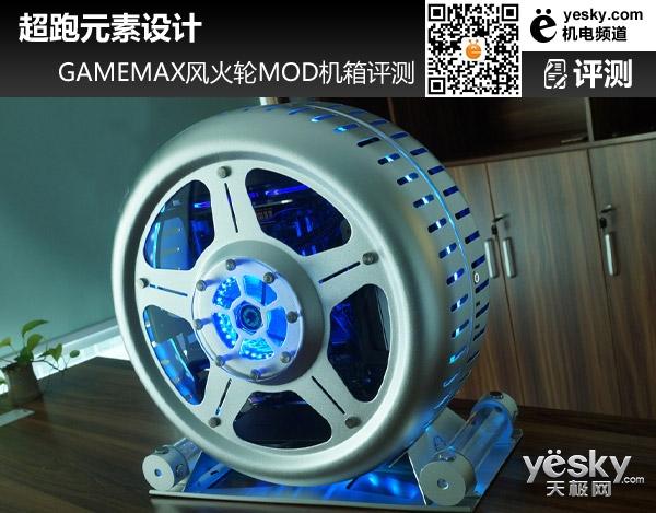 超跑元素设计 GAMEMAX风火轮MOD机箱评测