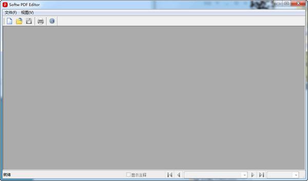 飞扬PDF编辑器截图1