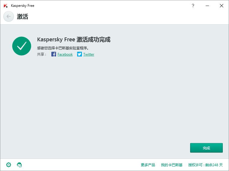 卡巴斯基免费版产品截图4