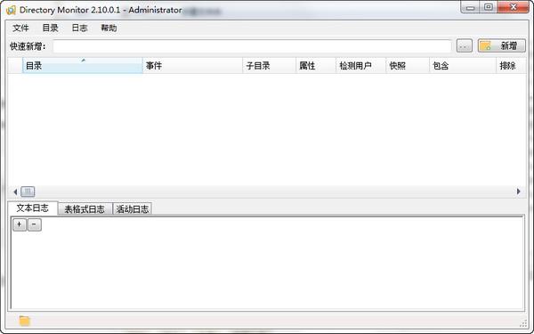 Directory Monitor x32截图1