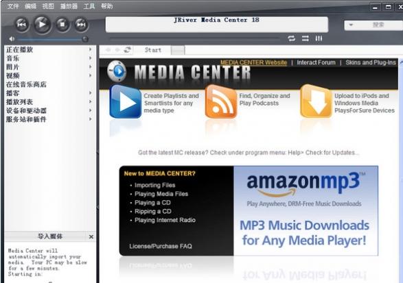 J. River Media Center截图1