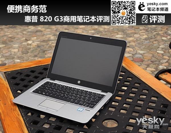 便携商务范 惠普 820 G3商用笔记本评测