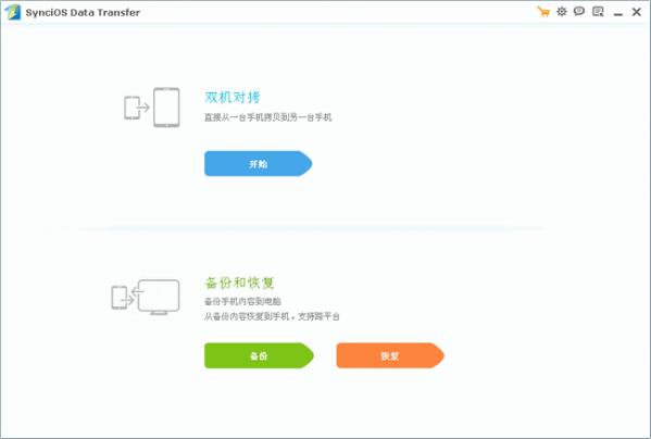 Syncios Data Transfer截图5