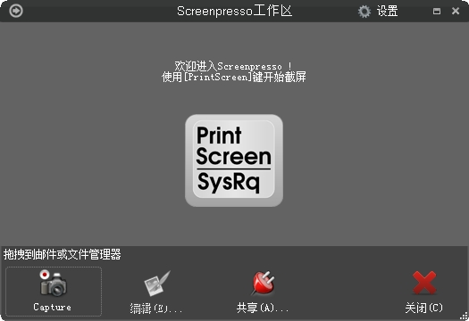 Screenpresso截图3