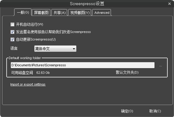 Screenpresso截图1