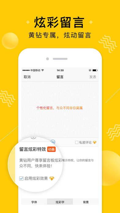 手机QQ空间截图3