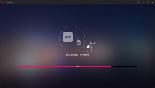 天天安卓模拟器截图2