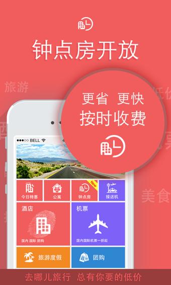 去哪儿旅游搜索 for Android截图2