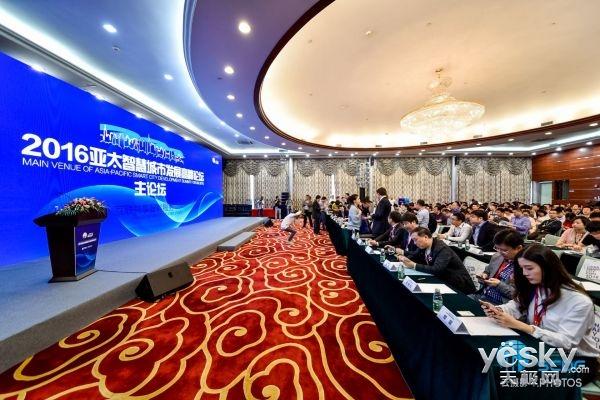 2016亚太智慧城市发展高峰论坛成功召开
