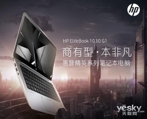 轻薄大固态 HP Elitebook 1030 G1热销中