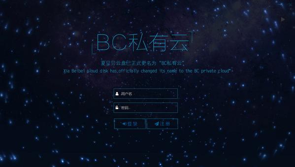 BC私有云(夏贝贝云盘)截图1