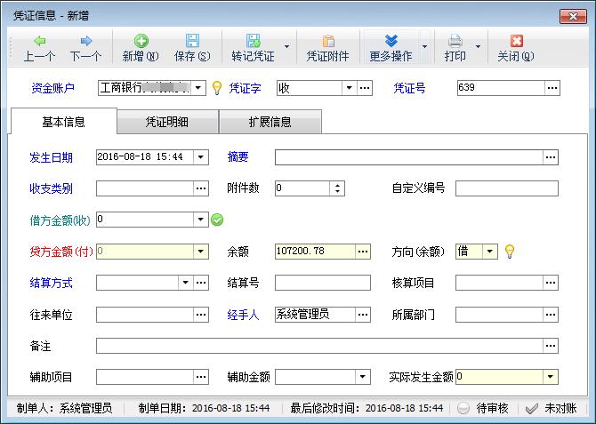 红管家财务出纳记账系统专业版截图2