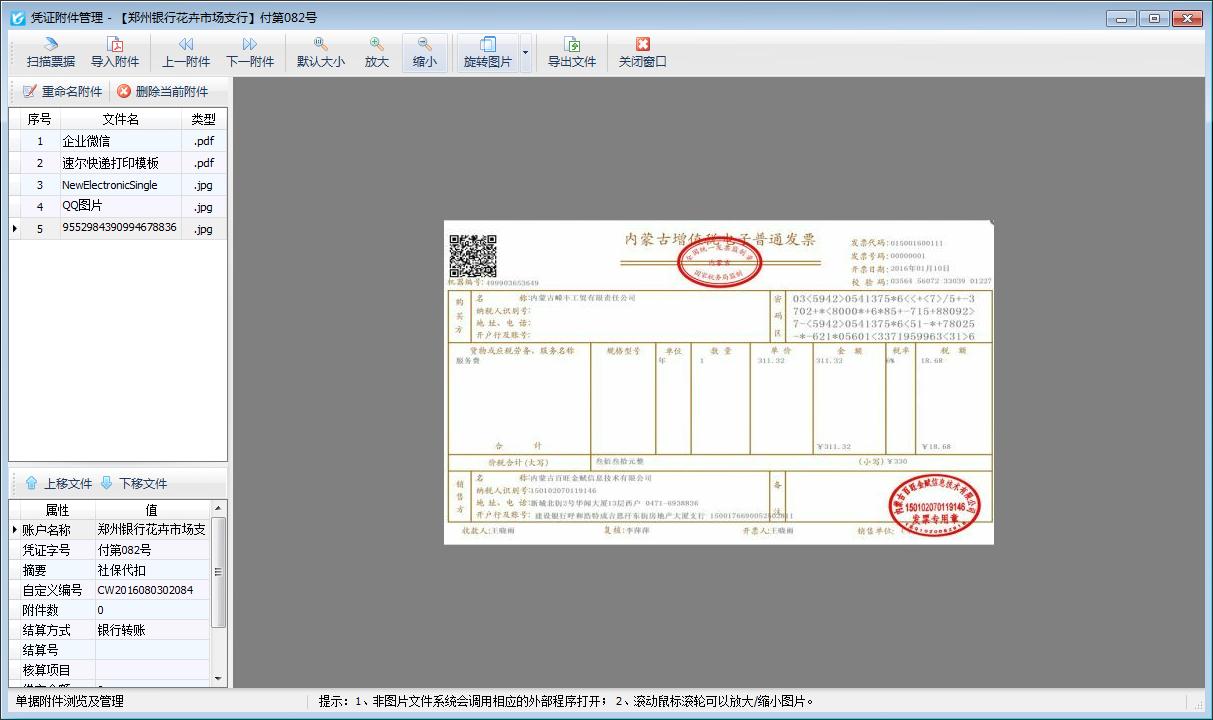 红管家财务出纳记账系统专业版截图1