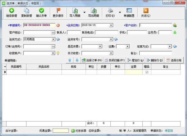 红管家送货单打印软件截图2