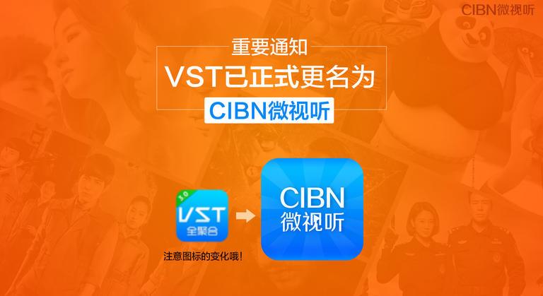 CIBN微视听截图2