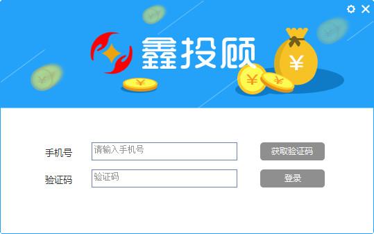 国信证券鑫投顾截图1