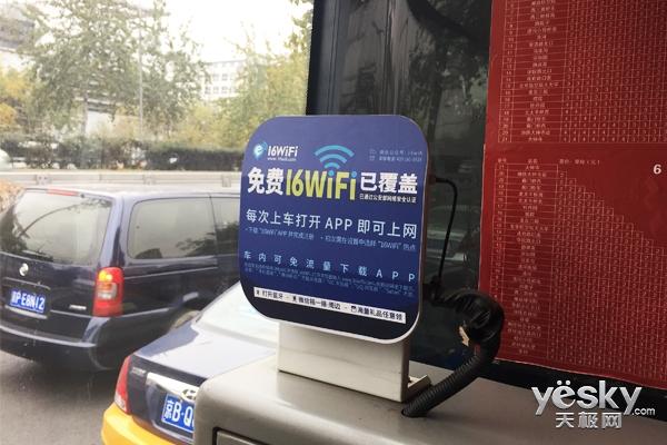 小编实测体验:公交上的免费WiFi值得一用吗?