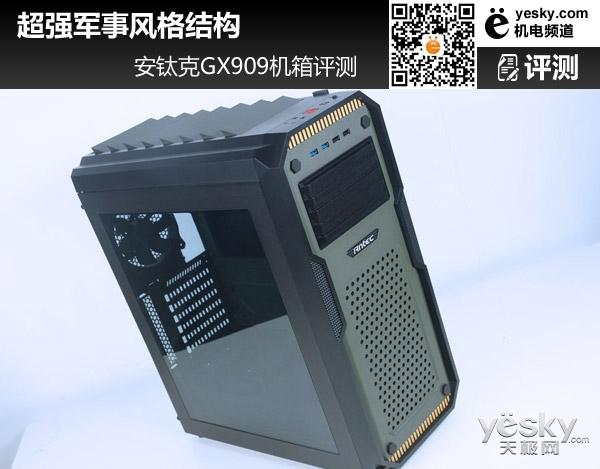 超强军事风格结构 安钛克GX909机箱评测