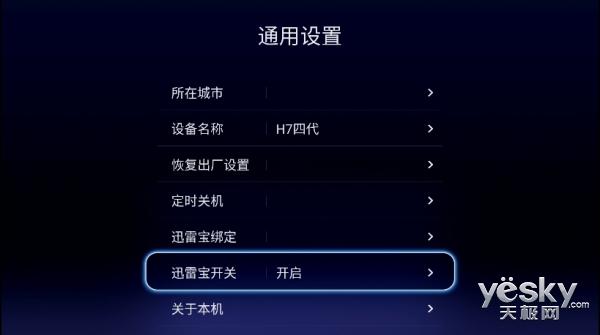 7x24h远程下载BT 评海美迪H7四代迅雷下载宝