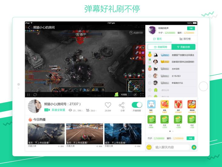 熊猫直播HD截图1
