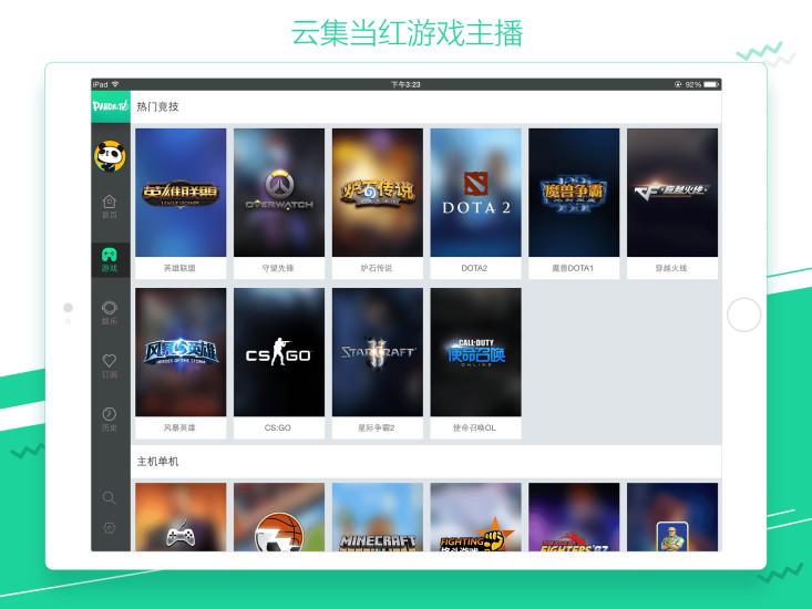 熊猫直播HD截图2