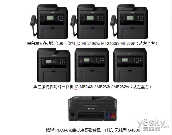 主打智能打印 佳能发布7款商务打印新品