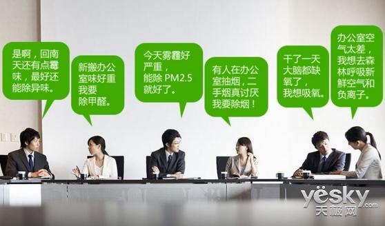 为什么他们愿意掏钱在京东众筹一台清风?