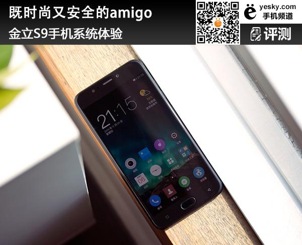 既时尚又安全的amigo 金立S9手机系统体验