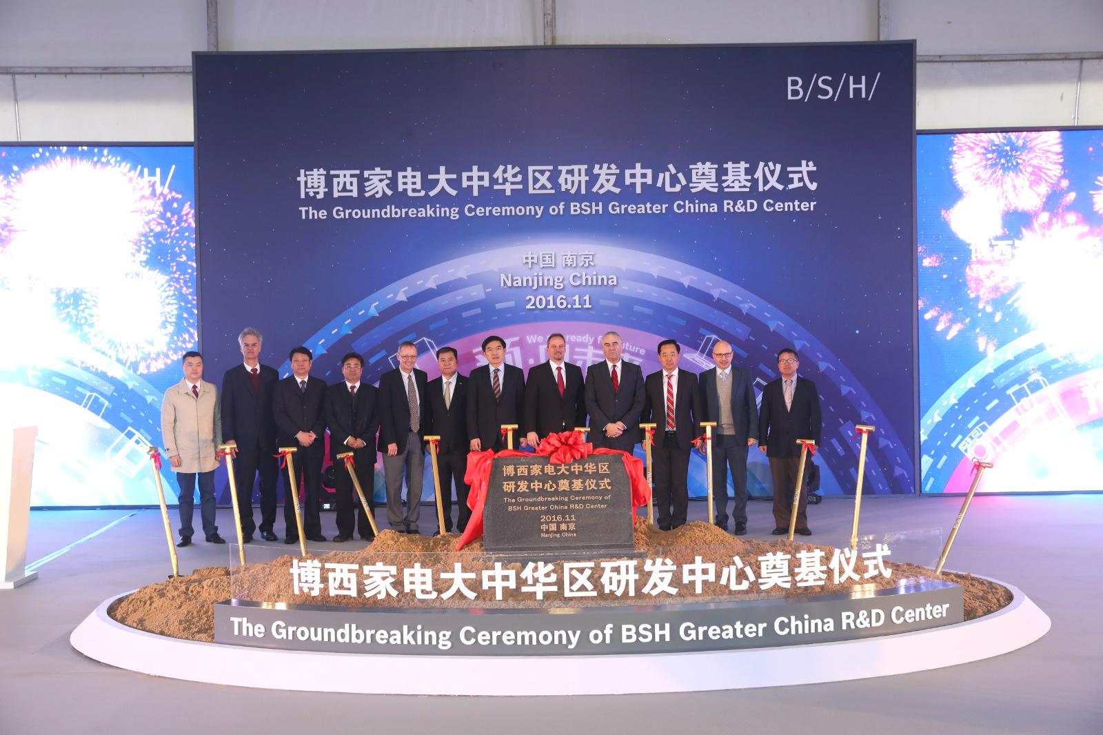 博西家电全新研发中心南京奠基彰显长期承诺