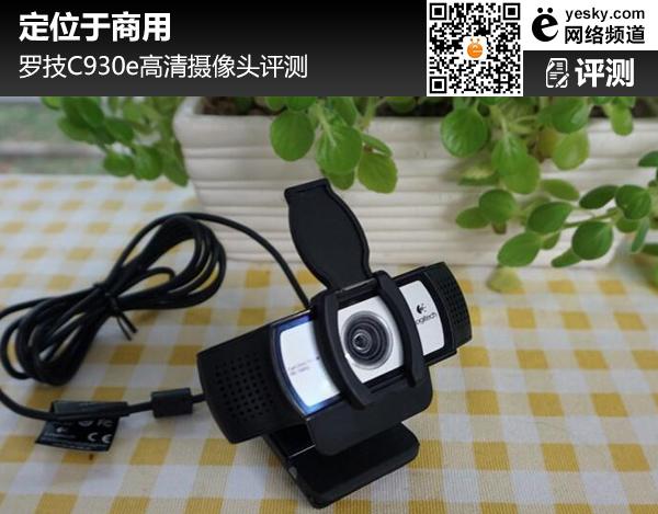 定位于商用 罗技C930e高清摄像头评测
