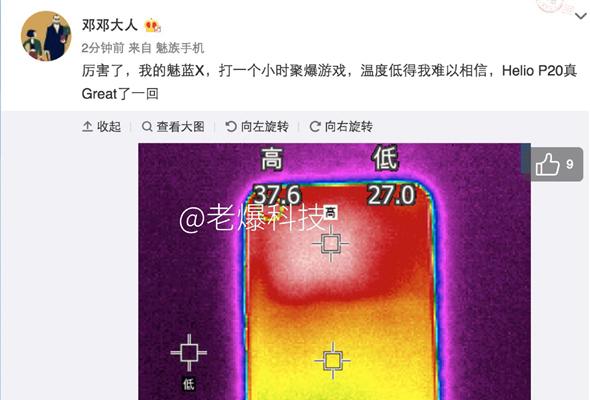 魅族新品魅蓝X:游戏一小时 温度异常低