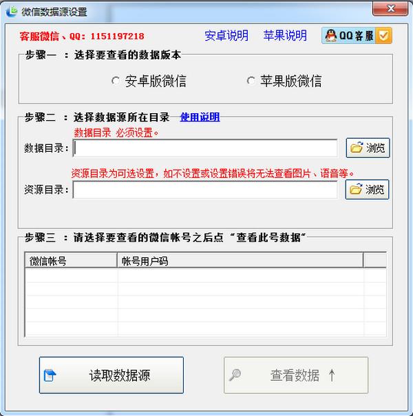 淘晶微信聊天删除恢复助手截图1