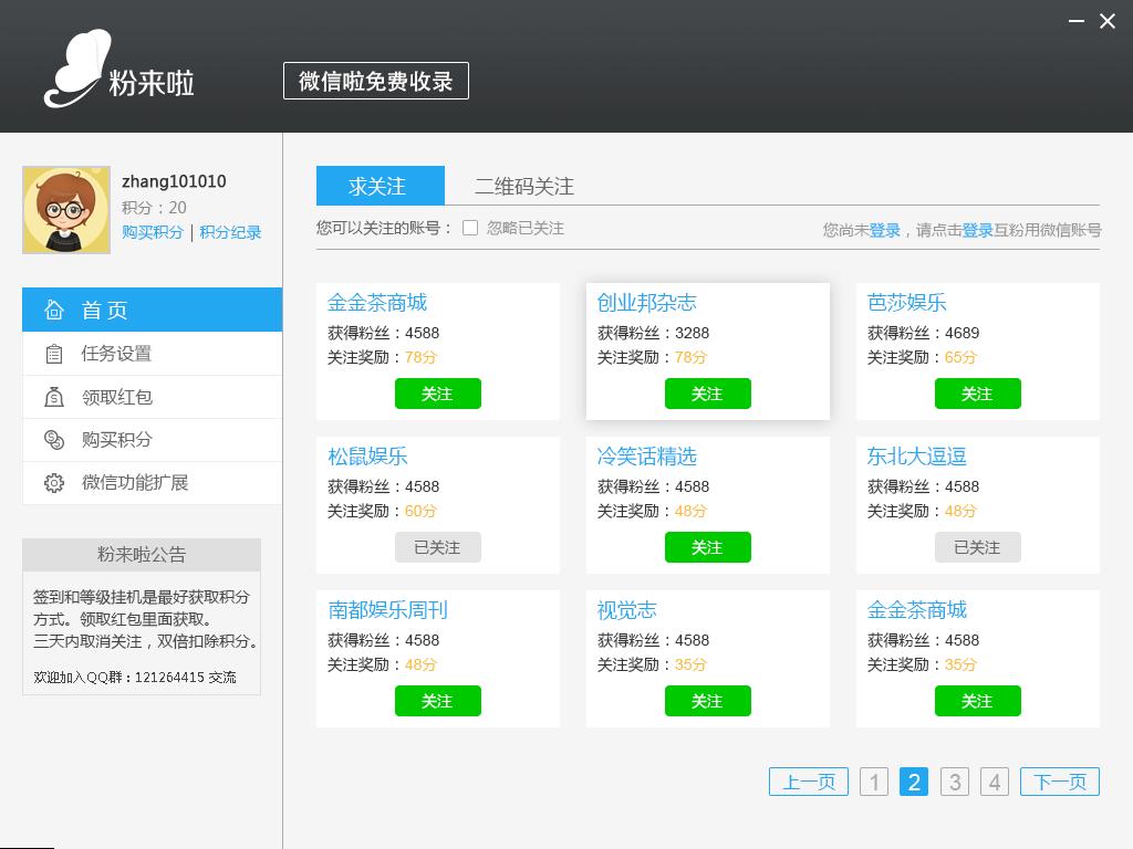 粉来啦-微信增粉软件截图4