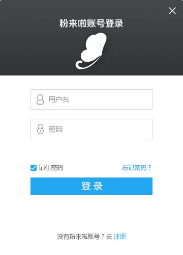 粉来啦-微信增粉软件截图5